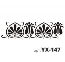 Трафарет виниловый БУТОН YX-147
